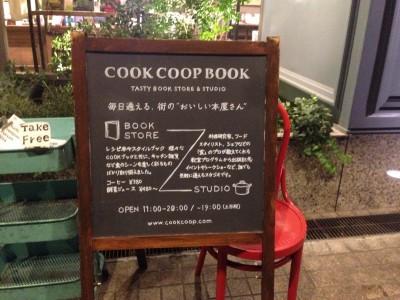cookcoopbook1