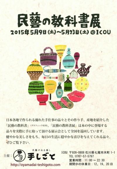 七尾ICOU_民藝の教科書展