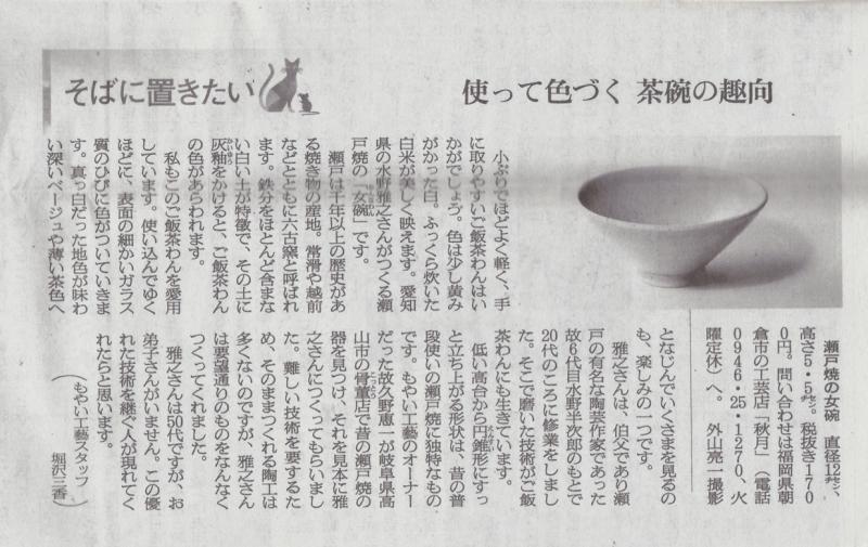 20151130asahi瀬戸女碗