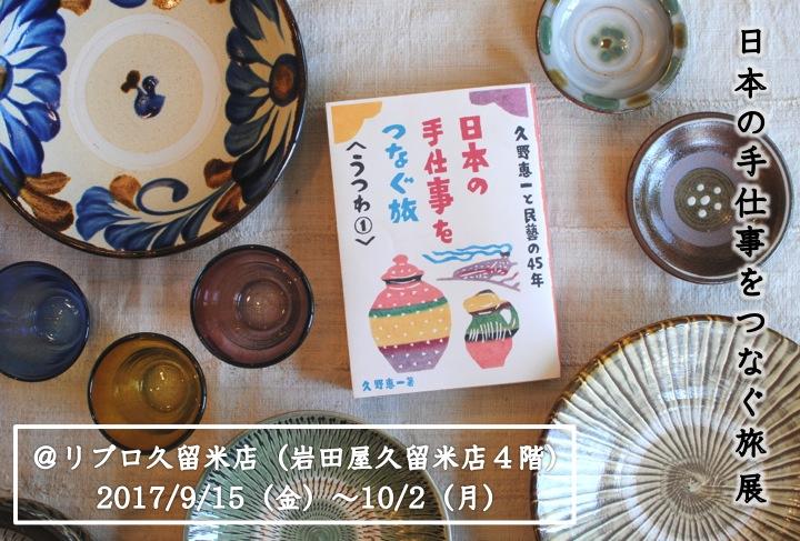 日本の手仕事をつなぐ旅告知画像